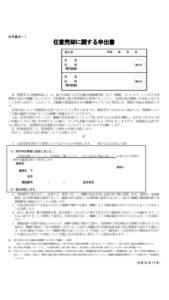任意売却に関する申出書