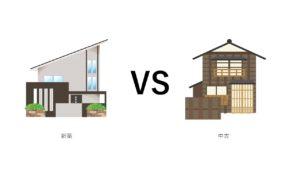 新築vs中古